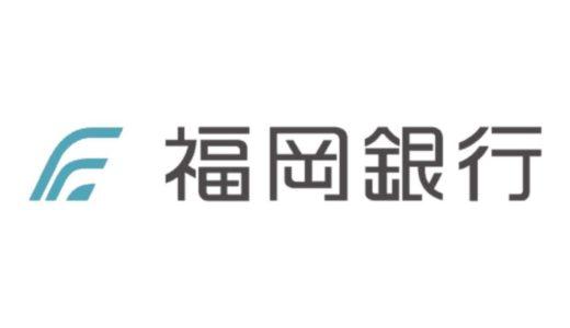 福岡銀行2019年お盆休みのATMの営業や窓口取扱時間はいつで手数料はいくら?