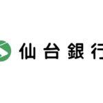 仙台銀行2019年お盆休みのATMの営業や窓口取扱時間はいつで手数料はいくら?