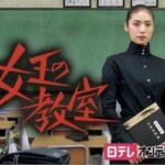 女王の教室(ドラマ)1話から最終回の無料動画をフル視聴する方法は?