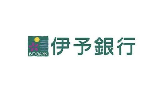 伊予銀行2020年お盆休みのATMの営業や窓口取扱時間はいつで手数料はいくら?