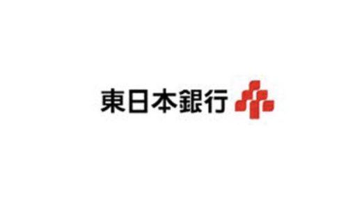 東日本銀行銀行2020年お盆休みのATMの営業や窓口取扱時間はいつで手数料はいくら?