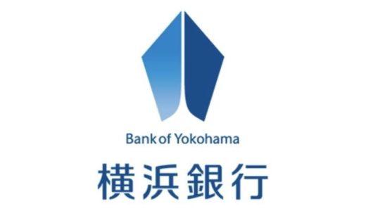 横浜銀行2019年お盆休みのATMの営業や窓口取扱時間はいつで手数料はいくら?