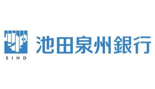 池田泉州銀行2019年お盆休みのATMの営業や窓口取扱時間はいつで手数料はいくら?
