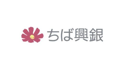千葉興業銀行2020年お盆休みのATMの営業や窓口取扱時間はいつで手数料はいくら?