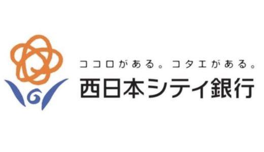 西日本シティ銀行2019年の年末年始のATMの営業や窓口取扱時間はいつで手数料はいくら?