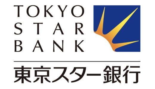 東京スター銀行2019年シルバーウィークのATMの営業や窓口取扱時間はいつで手数料はいくら?