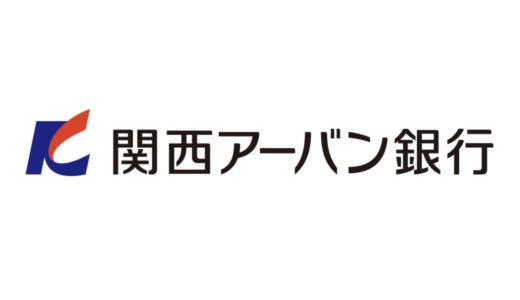 関西みらい銀行(旧関西アーバン銀行)2020年GW(ゴールデンウィーク)のATM手数料はいくらで窓口取扱時間はいつ?
