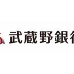 武蔵野銀行2020年GW(ゴールデンウィーク)のATM手数料はいくらで窓口取扱時間はいつ?