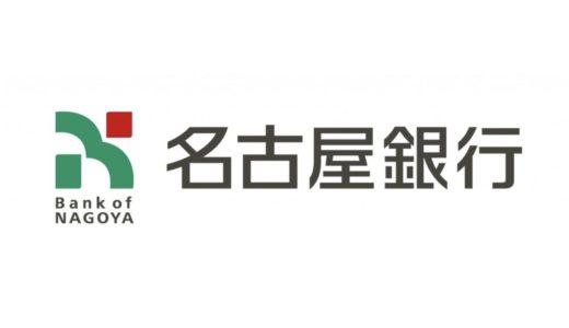 名古屋銀行2020年お盆休みのATMの営業や窓口取扱時間はいつで手数料はいくら?