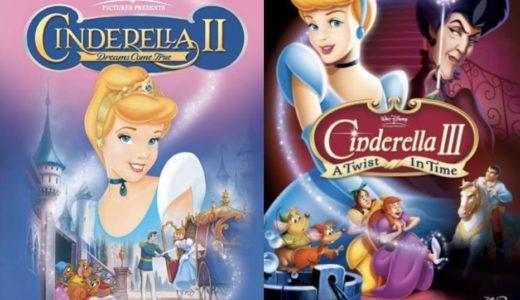 シンデレラ(ディズニーアニメ映画)の動画を1・2・3を無料ですべて視聴する方法はある?