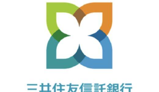 三井住友信託銀行2019年シルバーウィークのATMの営業や窓口取扱時間はいつで手数料はいくら?