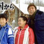 北の国からの動画を無料でドラマ全シリーズ一気見する方法を調査!
