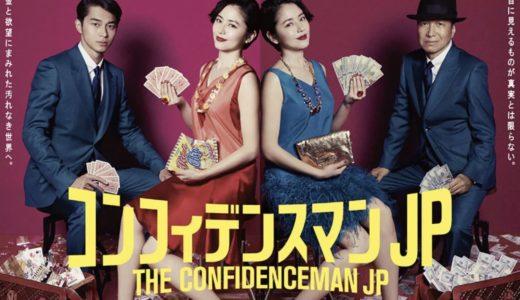 コンフィデンスマンJP(ドラマ)の動画1話から最終回まで無料で見られる方法は?