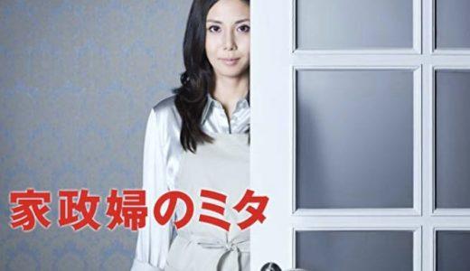 家政婦のミタのドラマ1話から最終回の動画すべてを無料で視聴する方法とは?