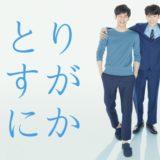 yutoridesugananika-01