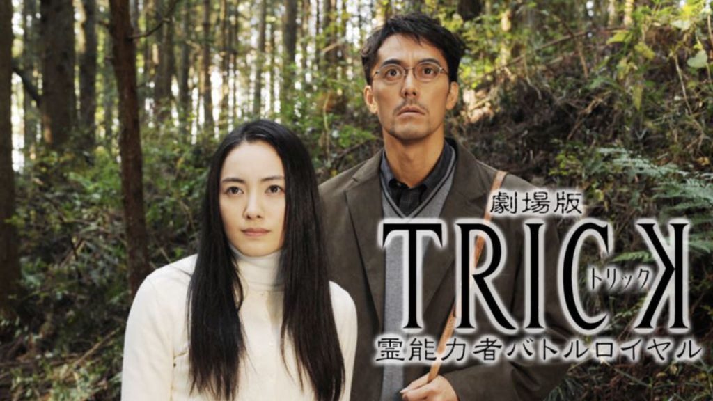 trick-01