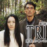 TRICK(ドラマ版&映画版)の動画を無料で1話から最終回まで視聴する方法を調査!
