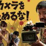 カメラを止めるな!の動画を無料で映画フル視聴するための方法は?