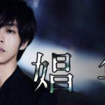 娼年(映画)で松坂桃李のフルヌード濡れ場動画を無料で最後まで視聴するための方法は?