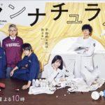 アンナチュラル(ドラマ)|動画を第1話〜最終回まで無料で視聴する方法を紹介!