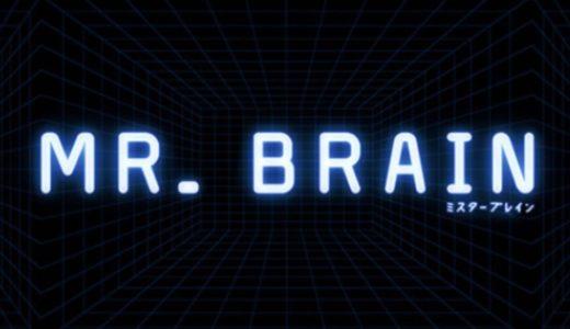 MR.BRAIN(ドラマ本編)の動画を無料で1話から最終回まですべて視聴できる方法とは?