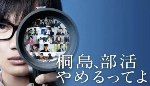 桐島、部活やめるってよ(映画)の無料動画でフル視聴するための方法とは?