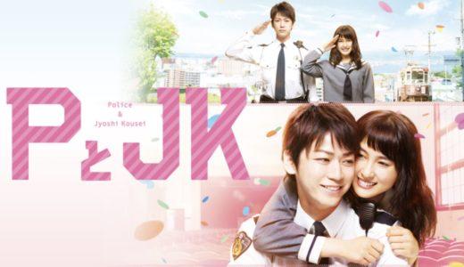 PとJK(映画)本編動画を無料で最後まで視聴するための方法とは?