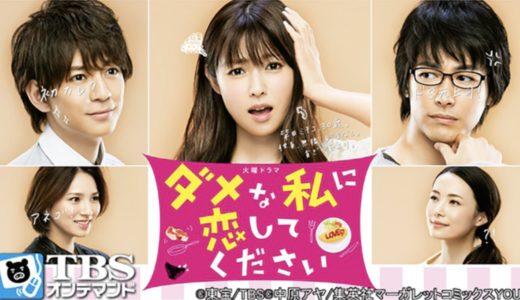 ダメな私に恋してください(ダメ恋)のドラマ動画を1話から最終回まで無料で視聴するための方法とは!?