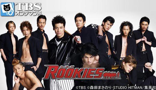 ROOKIESのドラマ版・映画版の動画を無料で視聴する方法を調査!