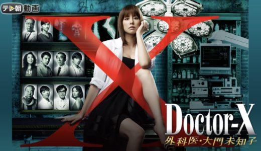 ドクターX外科医・大門未知子(ドラマ全シーズン)の動画を無料で1話〜最終回まで視聴する方法を調査!