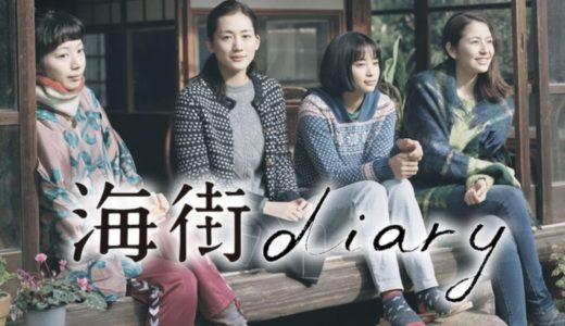 海街diary(映画)の本編動画を無料で視聴する方法はコチラ!