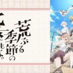 荒ぶる季節の乙女どもよ。(アニメ/漫画)の1話から最終回まで動画も無料で視聴する方法を紹介!