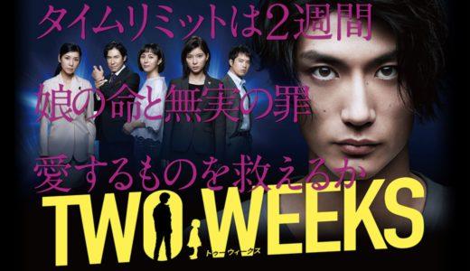 TWO WEEKS(ドラマ)の動画を1話から最終回まで無料フル視聴する方法を調査!