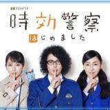 jikoukeisatsu-01