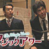 themagichour-majikkuawaa01