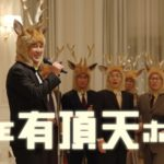 THE・有頂天ホテル(映画)の動画を無料視聴するための方法を紹介!
