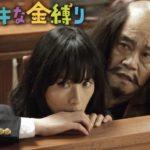 ステキな金縛り(映画)の動画本編を最期まで無料視聴する方法を調査!