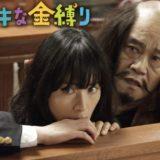 sutekinakanashibari-01