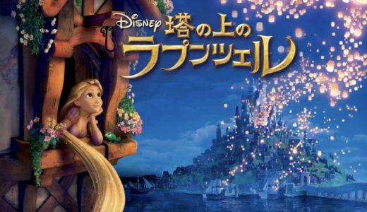 塔の上のラプンツェル(ディズニー映画吹き替え/字幕)の動画を無料フル視聴する方法は?