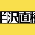 半沢直樹(ドラマ)の1話〜最終回まで無料動画でフル視聴する方法を調査!あらすじにキャストも紹介!
