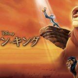 lionking-01
