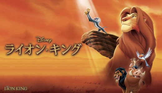 ライオンキング(ディズニーアニメ映画)の字幕/吹き替え動画をすべて無料視聴する方法は?