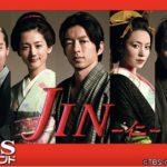 JIN-仁-(ドラマ)1話から最終回まですべて無料視聴するための方法は?