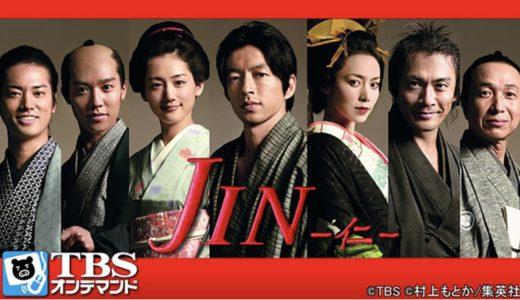 JIN-仁-(ドラマ)1話から最終回まで動画すべてを無料視聴するための方法は?