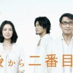 最後から二番目の恋(ドラマ)本編動画を1話から最終回まですべて視聴するための方法を調査!