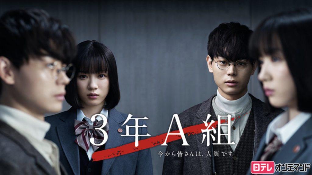3nenagumi-01