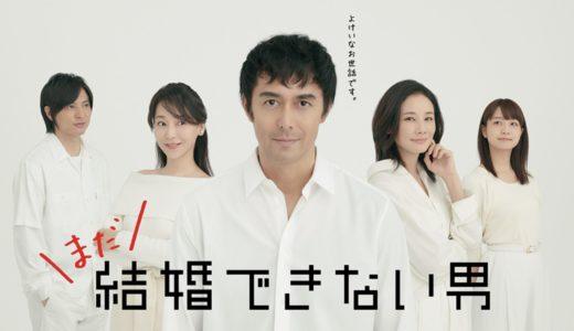 まだ結婚できない男(ドラマ)|1話の見逃し配信を無料で視聴する方法を紹介!