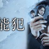 hunouhan-01