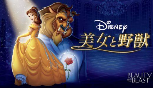 美女と野獣(ディズニーアニメ吹き替え)の無料映画の動画本編をすべて見るには?歌やあらすじも!