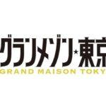 グランメゾン東京のドラマ動画1話から最終回を見逃し無料配信で見る方法は?